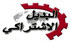 اللجنة لأممية العمال - تونس