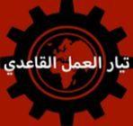 البديل الاشتراكي الأممي - تونس